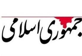 جمهوری اسلامی: هرکسی رئیس جمهور شد، برجام را حفظ کند /ای کاش این انتخابات زودتر برگزار می شد