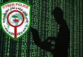 توضیحات پلیس درباره آگهی «عرضه تجهیزات و اکانت اینترنت ماهوارهای»