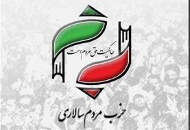 حزب مردمسالاری از مهرعلیزاده تشکر کرد