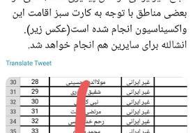 واکسیناسیون پاکبانان غیرایرانی باکارت سبز   مشاور شهردار تهران: تزریق واکسن به همه پاکبانها را ...