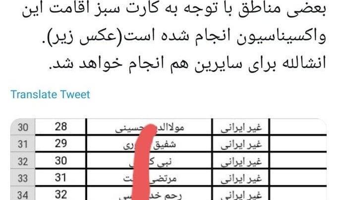 واکسیناسیون پاکبانان غیرایرانی باکارت سبز   مشاور شهردار تهران: تزریق ...