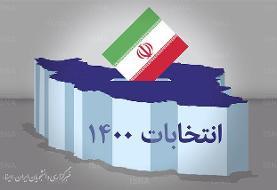 برگزاری انتخابات ریاستجمهوری در ۱۳۳ نمایندگی ایران در خارج از کشور برای ۳/۵ میلیون واجد شرایط