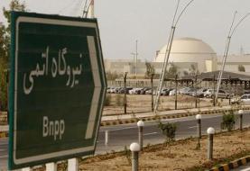 انتقاد سازمان انرژی اتمی از برخی رسانهها