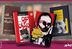 زندگینامه و کتابهای سیمون دوبوار؛ معرفی ۸ کتاب از مهمترین آثار او