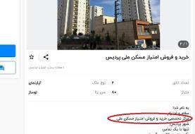 وزارت راه: برخورد با دفترخانههایی که مسکن ملی به نام میزنند