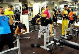 فعالیت باشگاهها و اماکن ورزشی در استان مرکزی بلامانع اعلام شد