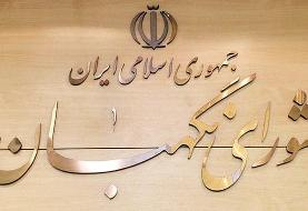 متن کامل مصوبه انتخاباتی شورای نگهبان