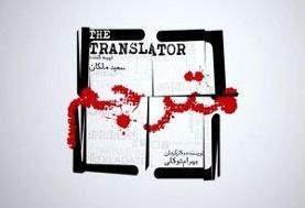 بهرام توکلی سریال «مترجم» را میسازد