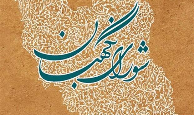 متن کامل مصوبه انتخاباتی شورای نگهبان منتشر شد