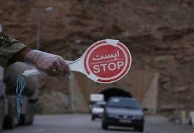 جزییاتی از طرح ممنوعیت سفر در ایام عید فطر