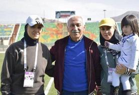 عکس | اتفاق خاص در فوتبال ایران؛ مربی مطرح دستیار دخترش در تیم ملی بانوان شد
