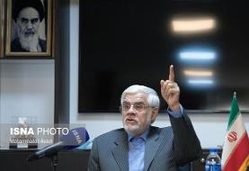 چرا عارف به جبهه اصلاحات برنامه نداده است؟