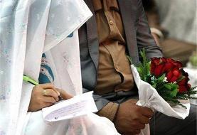 جزئیات وام ازدواج در سال ۱۴۰۰