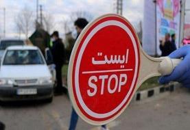 پیگیری مصوبات ستاد ملی مدیریت کرونا درخصوص ممنوعیت سفر بین استانی در تعطیلات عید سعید فطر