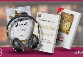 بهترین کتاب های صوتی موفقیت به زبان فارسی؛ معرفی ۱۰ کتاب برتر