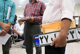 بازگشایی مراکز تعویض پلاک در تهران و تمام استانها
