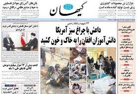 کیهان: تورم ۴۵ درصدی سوغات پایان دوره دولت به مردم!