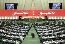 تحقیق و تفحص از مرکز بررسیهای استراتژیک ریاست جمهوری تصویب شد