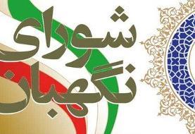 کاندیداهای ریاست جمهوری با این مدارک به وزارت کشور بروند +جزئیات اطلاعیه جدید شورای نگهبان