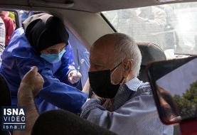 ویدئو / راهاندازی مرکز  واکسیناسیون خودرویی کرونا برای سالمندان
