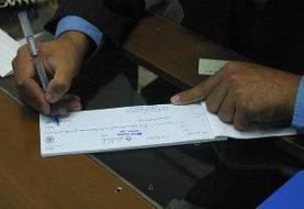 صدور چک در دستگاههای دولتی تهران حذف شد