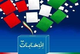 جزئیاتی مهم از انتخابات ریاست جمهوری ۱۴۰۰