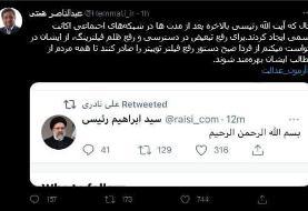 درخواست همتی در  پی استفاده رییسی از توییتر: برای رفع تبعیض از فردا صبح دستور رفع فیلتر توییتر را صادر کنند