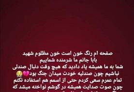 انتقاد فرزند سردار سلیمانی از کاندیداتوری خواهرش در انتخابات