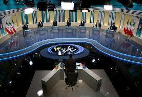 زمان برگزاری آخرین مناظره در تلویزیون
