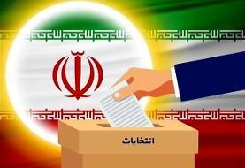 انتخابات در نظام اسلامی مبنای مردم سالاری دینی است