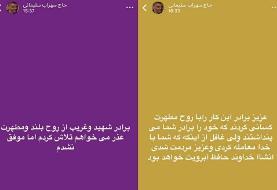 واکنش برادر سردار سلیمانی به حضور دختر حاج قاسم در لیست شورای شهر