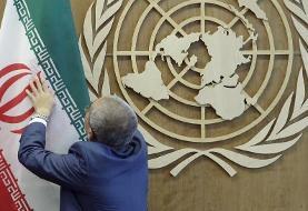 حق رای ایران در سازمان ملل از تعلیق درآمد