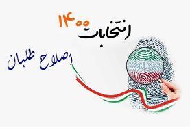 اسامی ۲۱ گزینه جبهه اصلاحات برای شورای ششم