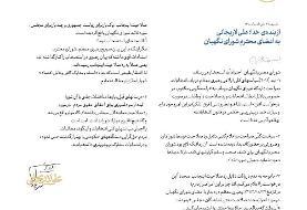 بیانیه جدید لاریجانی خطاب به شورای نگهبان: بهانه و آدرس غلط ندهید/ بارها درباره ردصلاحیت ها ...