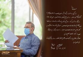 لاریجانی خطاب به شورای نگهبان: دلایل رد صلاحیتم را منتشر کنید