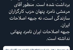 واکنش سخنگوی جبهه اصلاحات به ادعای مرعشی: کاندیدای پنهانی نداشته ایم