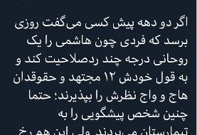 کنایه تند عباس عبدی: یک روحانی درجه چند آیت الله هاشمی را ردصلاحیت کرده، ۱۲ مجتهد و حقوقدان هم ...