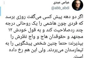 واکنش عباس عبدی به افشاگری مصلحی در ماجرای رد صلاحیت هاشمی