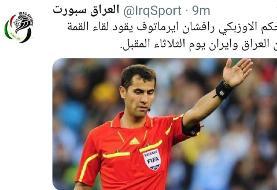 روشن ایرماتوف داور بازی ایران - عراق شد