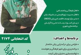 سونیا پور یامین: میتوانم صدای رسای زنان شهر باشم