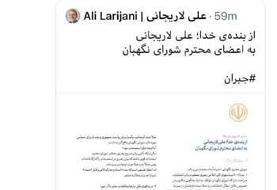 واکنش عباس عبدی به بیانیه علی لاریجانی و کنایه به شورای نگهبان