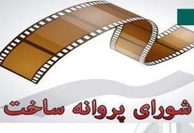 پروانه ساخت شش فیلم صادر شد