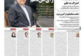 روزنامههای سهشنبه ۲۵ خرداد ۱۴۰۰