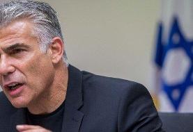 موضع وزیر خارجه جدید اسرائیل درباره برجام : باید برای بازگشت آمریکا آماده شویم