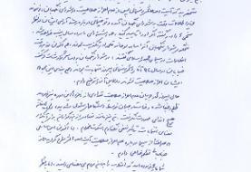 محسن هاشمی رفسنجانی به رهبرانقلاب درباره عملکرد شورای نگهبان نامه نوشت + متن