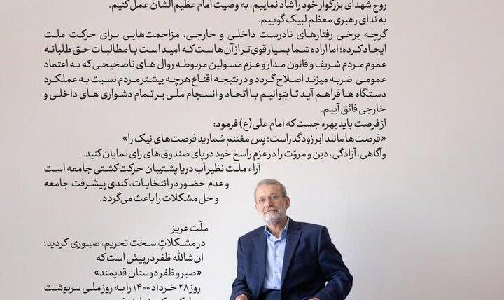 لاریجانی : ظفر در پیش است