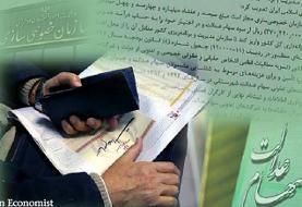 وضعیت سبد سهام عدالت در ۲۵ خرداد