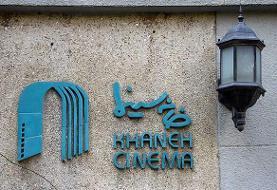 رییس هیات مدیره خانه سینما استعفا داد