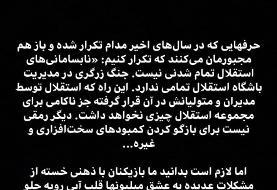 اعتراض اینستاگرامی بازیکنان استقلال/عکس