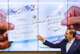 محسن رضایی از چک یارانه ۴۵۰ هزار تومانی رونمایی کرد